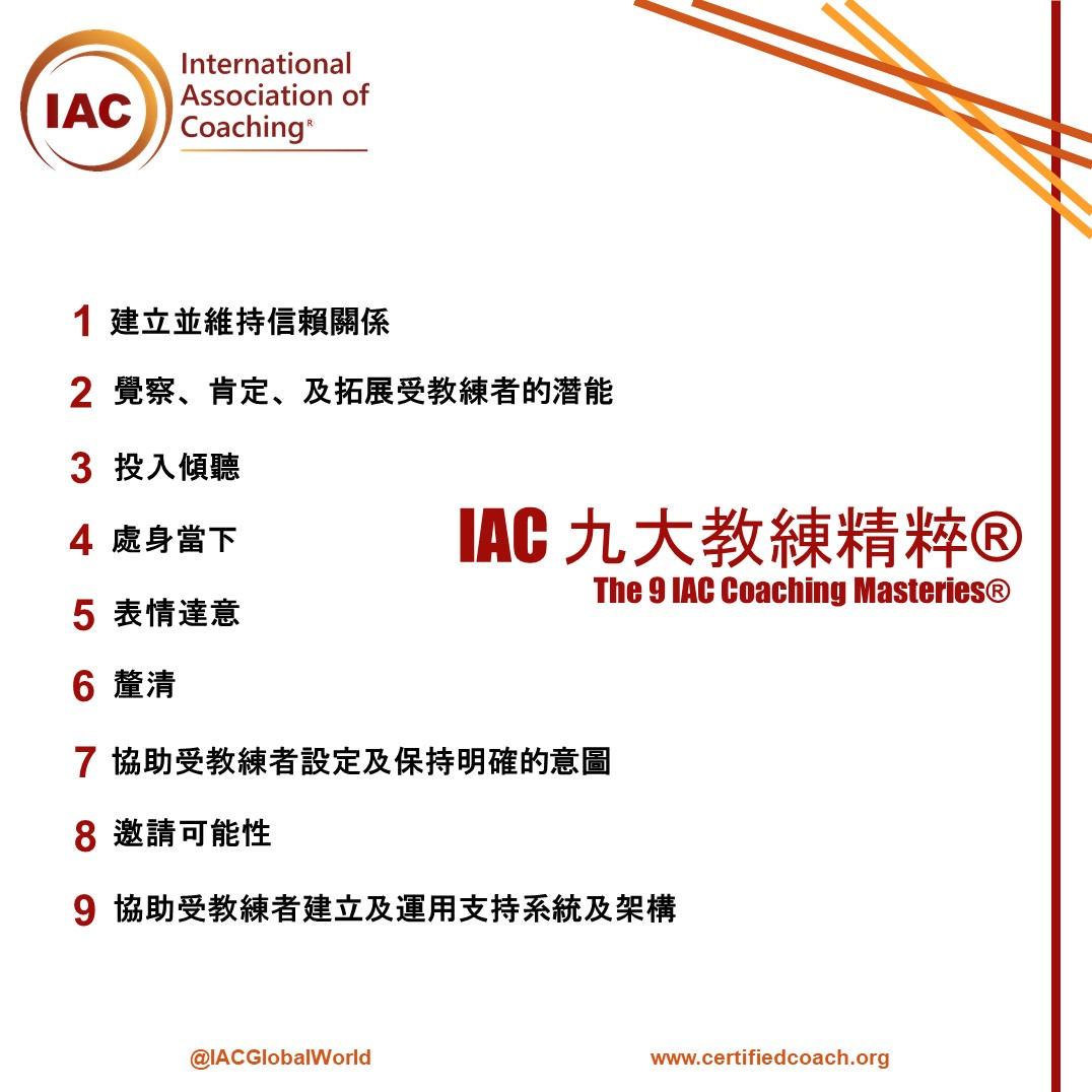 IAC-Coaching-Masteries-CHI.jpg